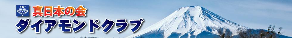 真日本の会 ダイアモンドクラブ